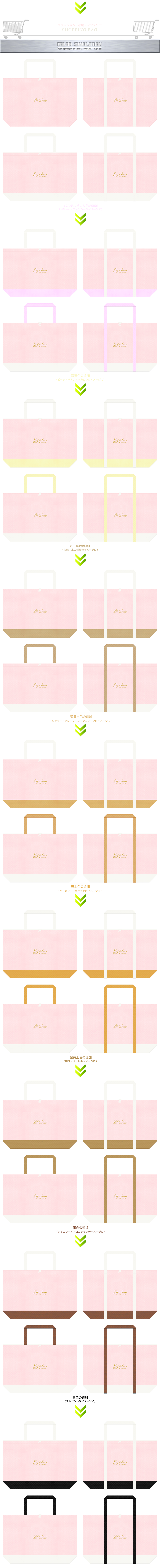 桜色とオフホワイト色をメインに使用した不織布バッグのカラーシミュレーション:ガーリーデザインのショッピングバッグ