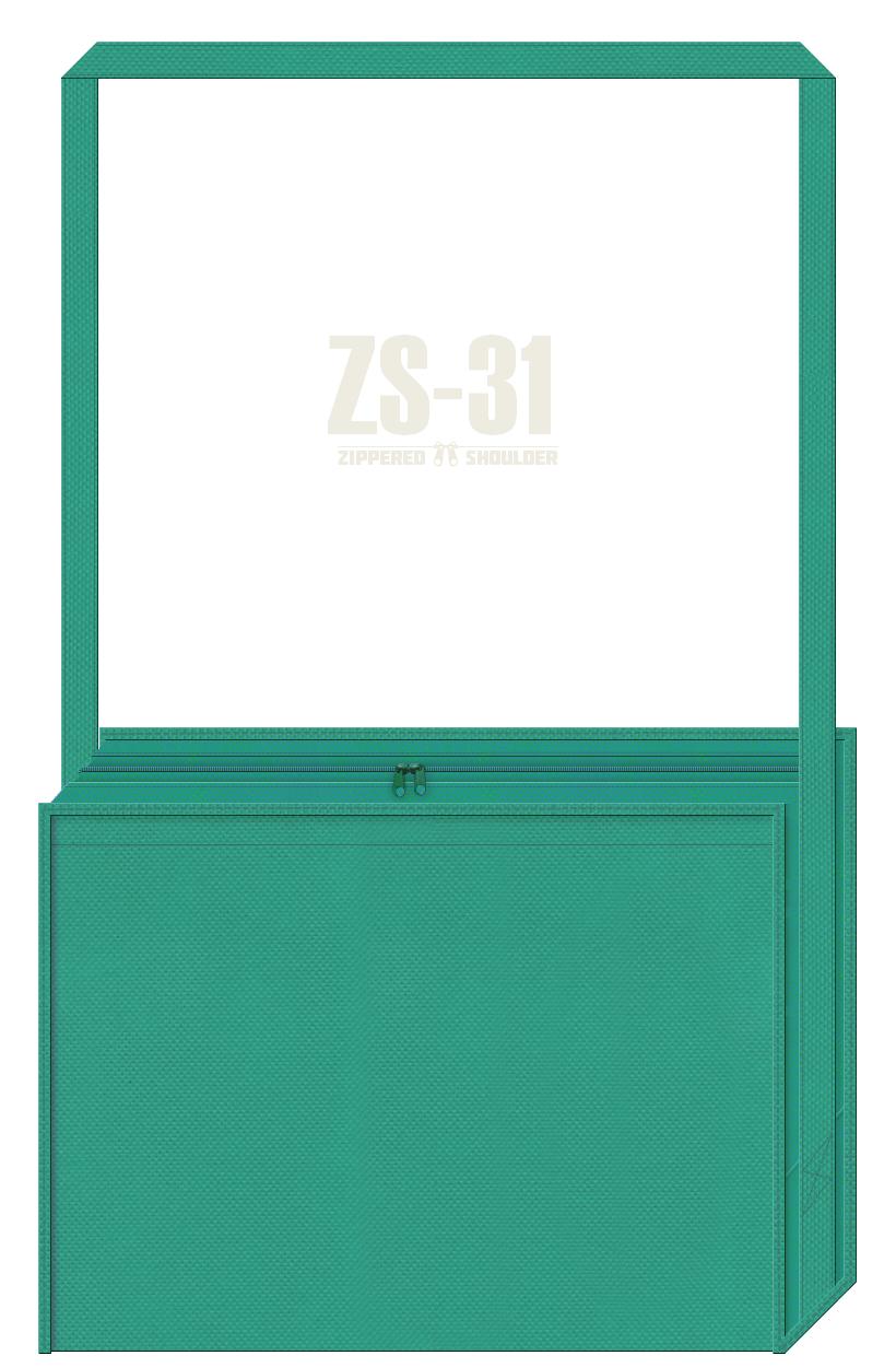 ファスナー付き不織布ショルダーバッグのカラーシミュレーション:青緑色