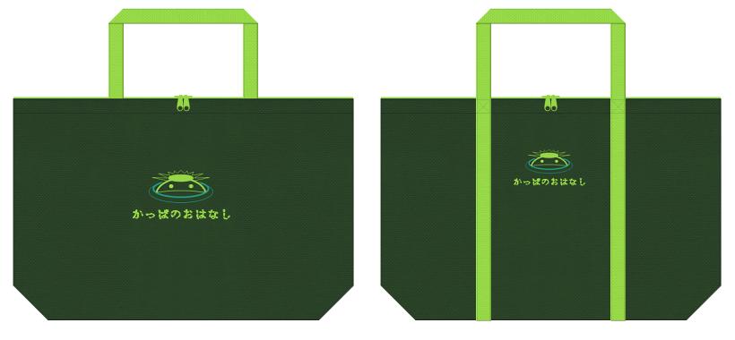 濃緑色・深緑色と黄緑色の不織布バッグデザイン:カッパ・絵本・図書館のエコバッグ