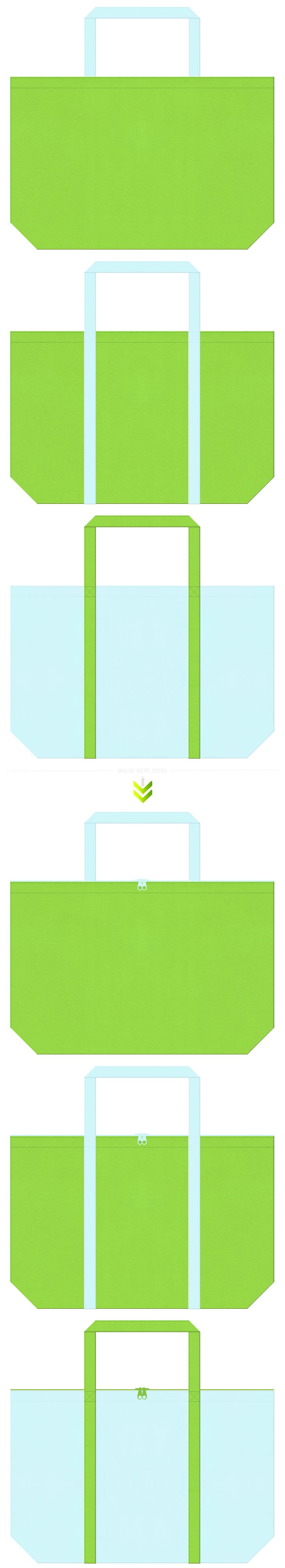 黄緑色と水色の不織布エコバッグのデザイン。