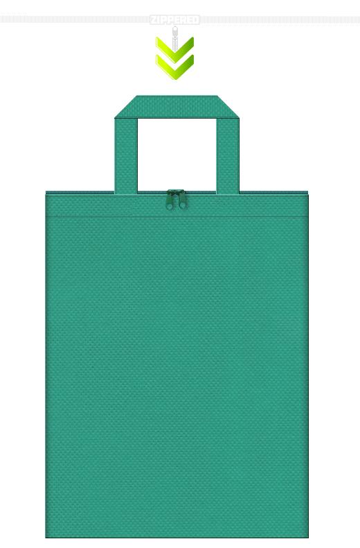 ファスナー付きの青緑色の不織布トートバッグ