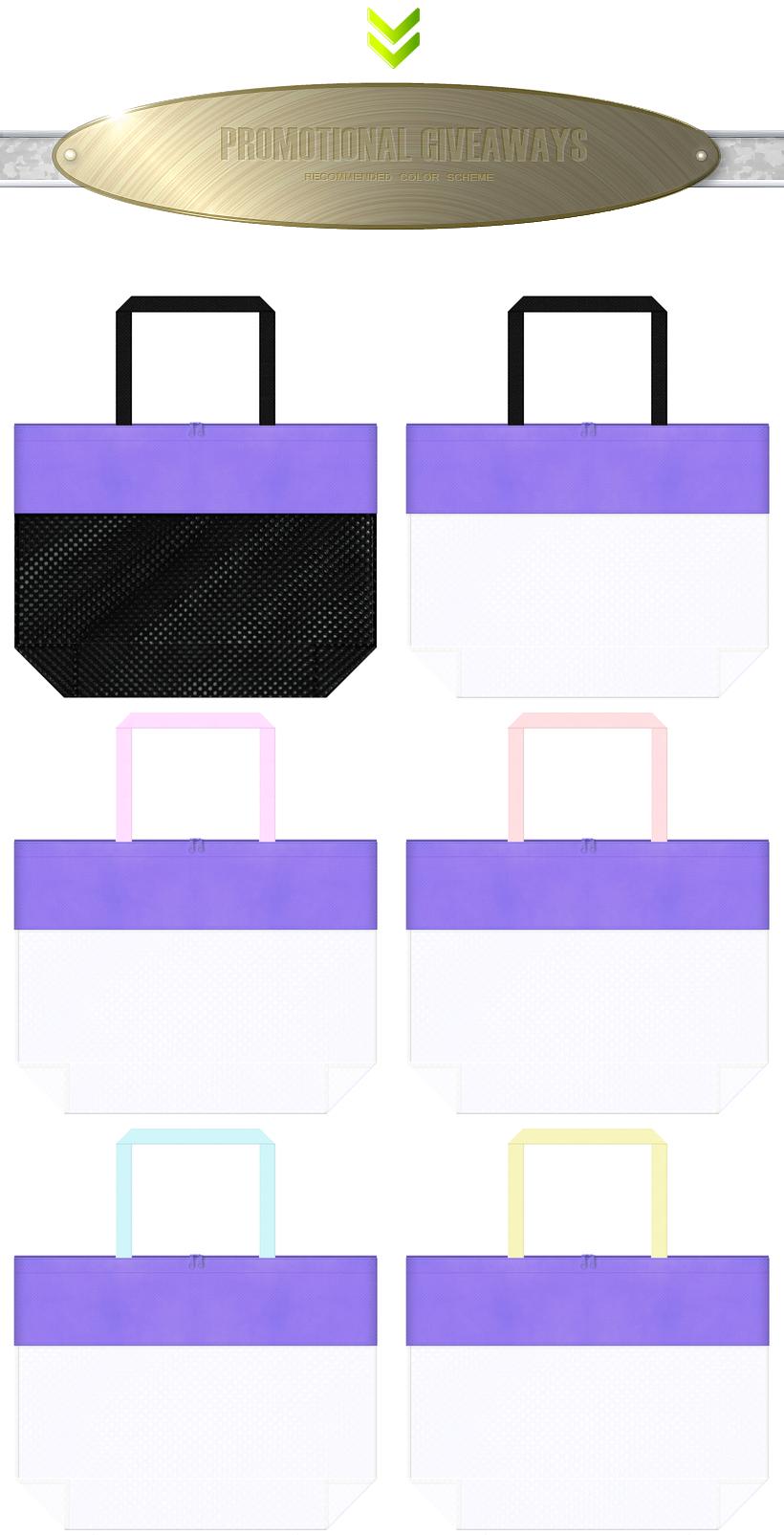 黒色メッシュ・白メッシュと薄紫色の不織布をメインに使用した、台形型メッシュバッグのカラーシミュレーション