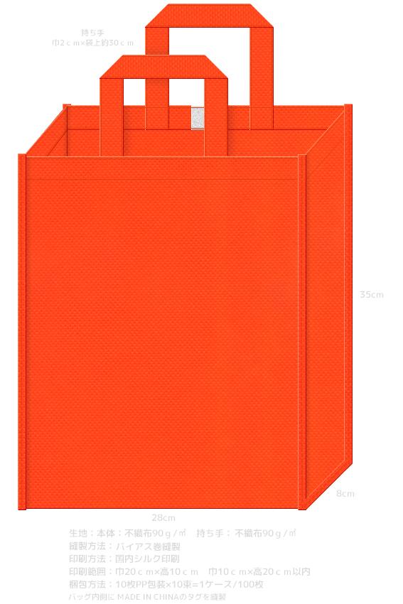 品番:A4-TM-OR A4サイズたて型マチ有 不織布トートバッグ オレンジ