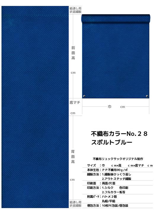 不織布巾着袋・不織布リュックサック・不織布ショルダーバッグの制作仕様書:青色不織布