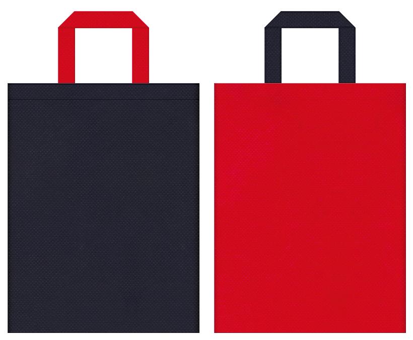イギリス・アメリカ・フランス・国旗・アリーナ・ユニフォーム・シューズ・アウトドア・スポーツイベントにお奨めの不織布バッグデザイン:濃紺色と紅色のコーディネート