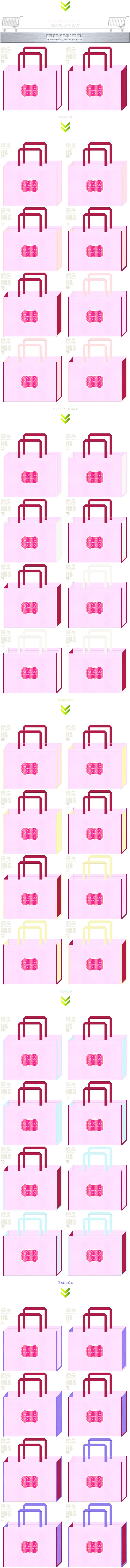 パステルピンク色と濃いピンク色をメインに使用した、ガーリーデザインの不織布バッグのカラーシミュレーション:パジャマ・寝具・インテリア・小物のショッピングバッグ