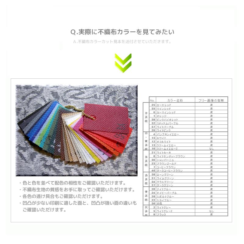 カット見本で不織布カラーをご決定下さいませ。