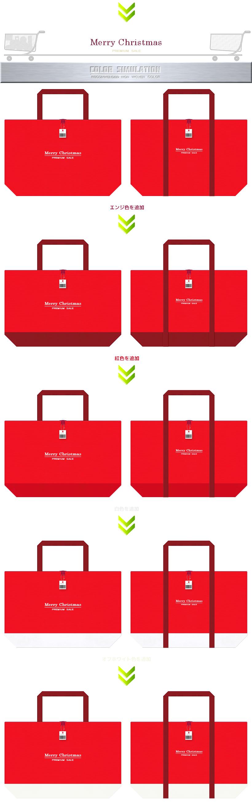 赤色・エンジ色・紅色・白色・オフホワイト色の不織布を使用した不織布バッグのデザイン:クリスマスセールのショッピングバッグ