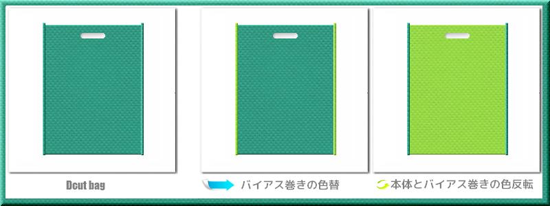 不織布小判抜き袋:メイン不織布カラーNo.31青緑色+28色のコーデ