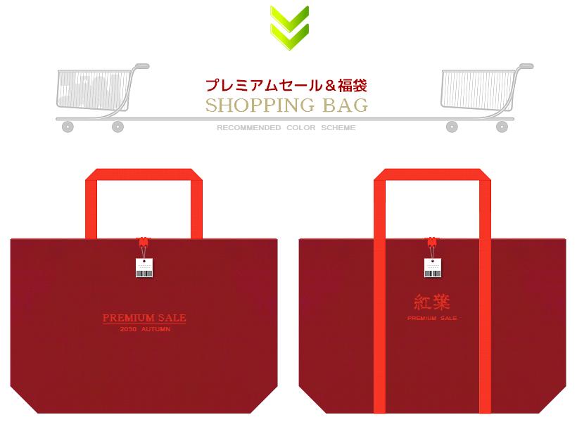 エンジ色とオレンジ色の不織布バッグデザイン:オータムセール・秋の福袋