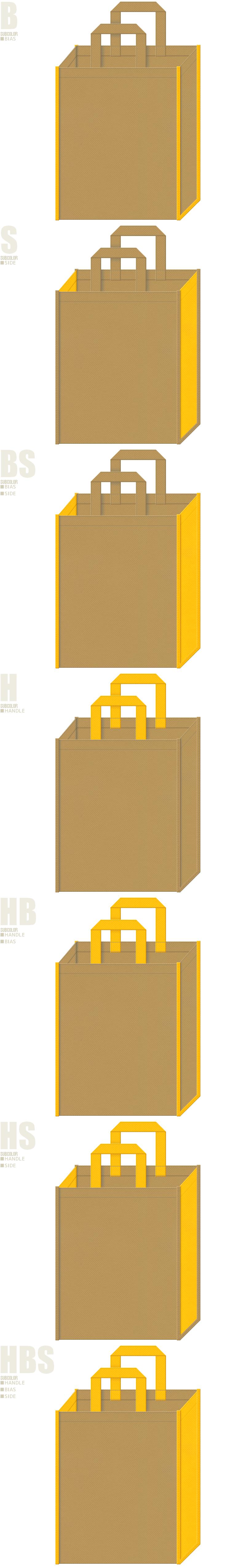 金色系黄土色と黄色、7パターンの不織布トートバッグ配色デザイン例。作業用品・安全用品の展示会用バッグにお奨めです。
