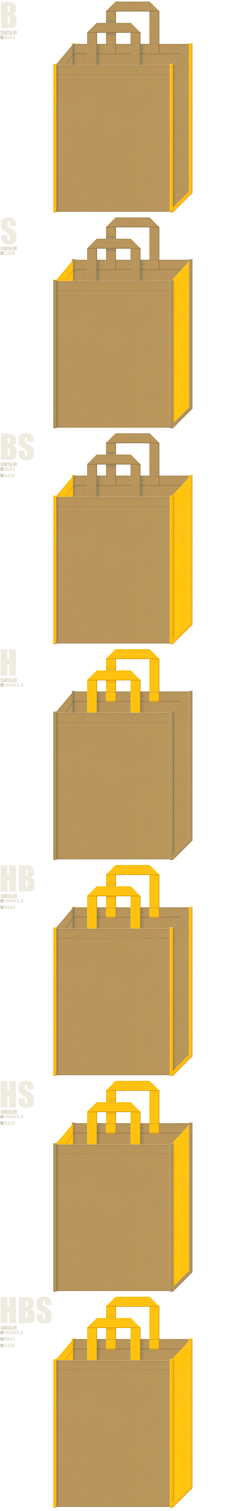 はちみつ・マスタード・カレーパン・マロンケーキ・安全用品の展示会用バッグにお奨めの不織布バッグデザイン:マスタード色と黄色の配色7パターン