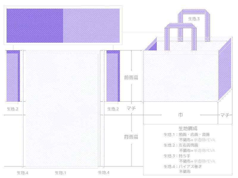 オープンキャンパスのバッグにお奨めの不織布バッグデザイン(パステルカラー・パープル・介護・福祉):白色と薄紫色の不織布に半透明フィルムを加えたカラーシミュレーション