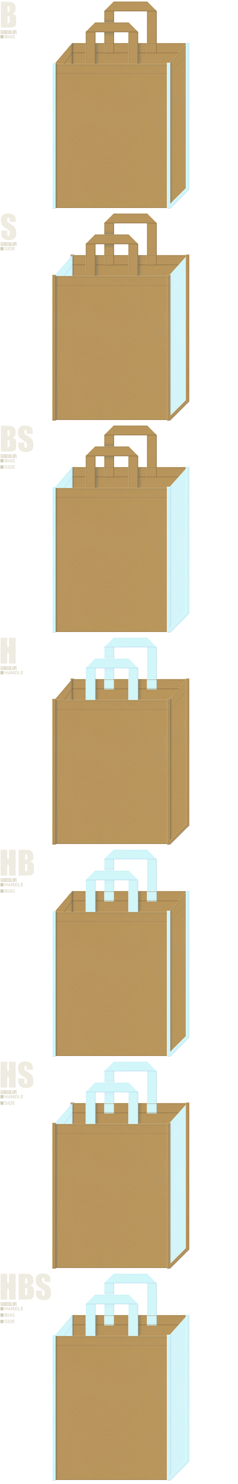 金黄土色と水色、7パターンの不織布トートバッグ配色デザイン例。