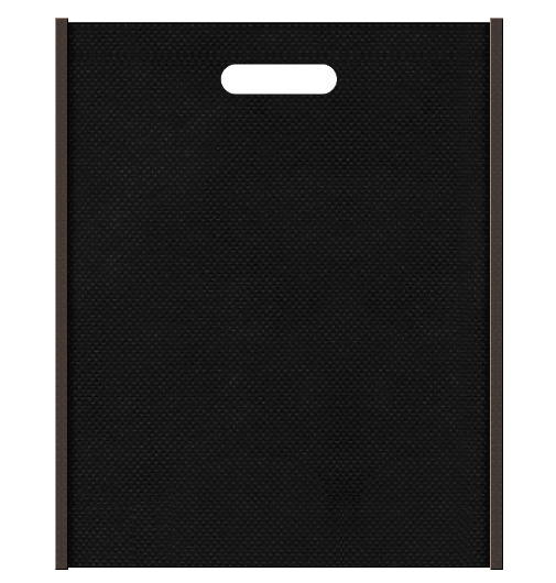 不織布小判抜き袋 メインカラー黒色、サブカラーこげ茶色