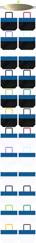 黒色メッシュ・白色メッシュと青色の不織布をメインに使用した、台形型メッシュバッグのカラーシミュレーション
