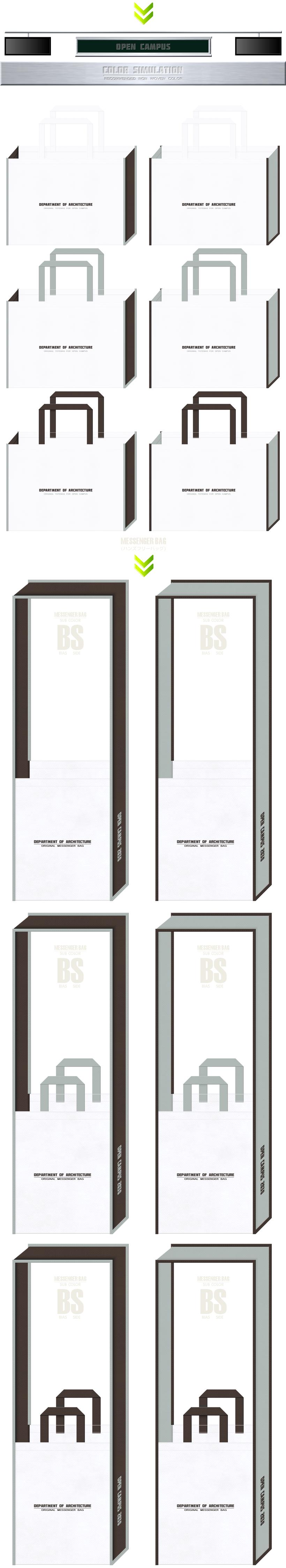 白色とこげ茶色をメインに使用した、不織布バッグのカラーシミュレーション(建築・設計・デベロッパー・マンション・オフィスビル):建築学科・オープンキャンパスのバッグ