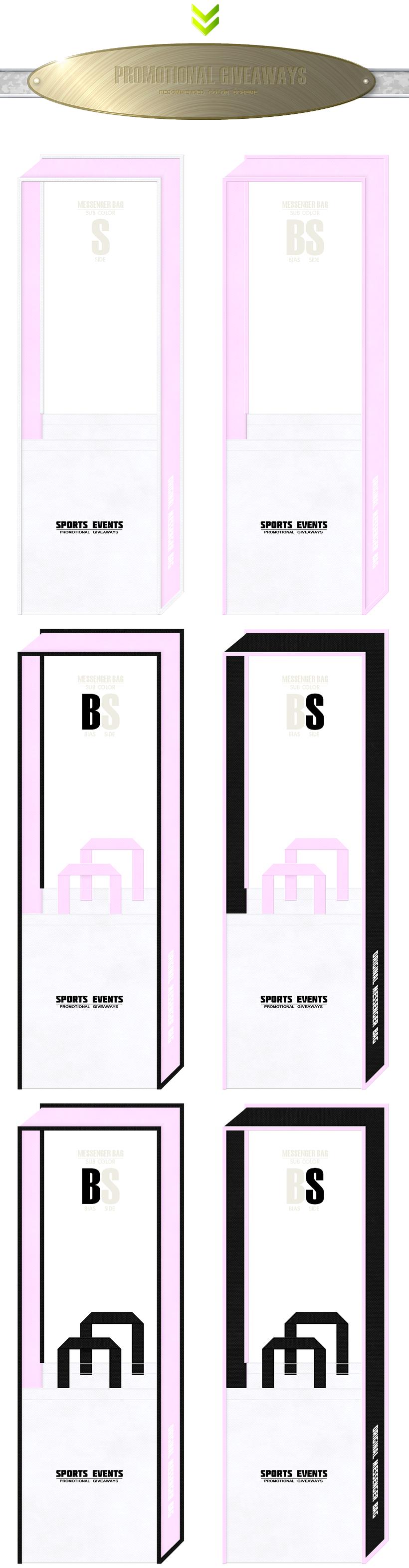 白色とパステルピンク色をメインに使用した、不織布メッセンジャーバッグのカラーシミュレーション:スポーツイベントのノベルティ