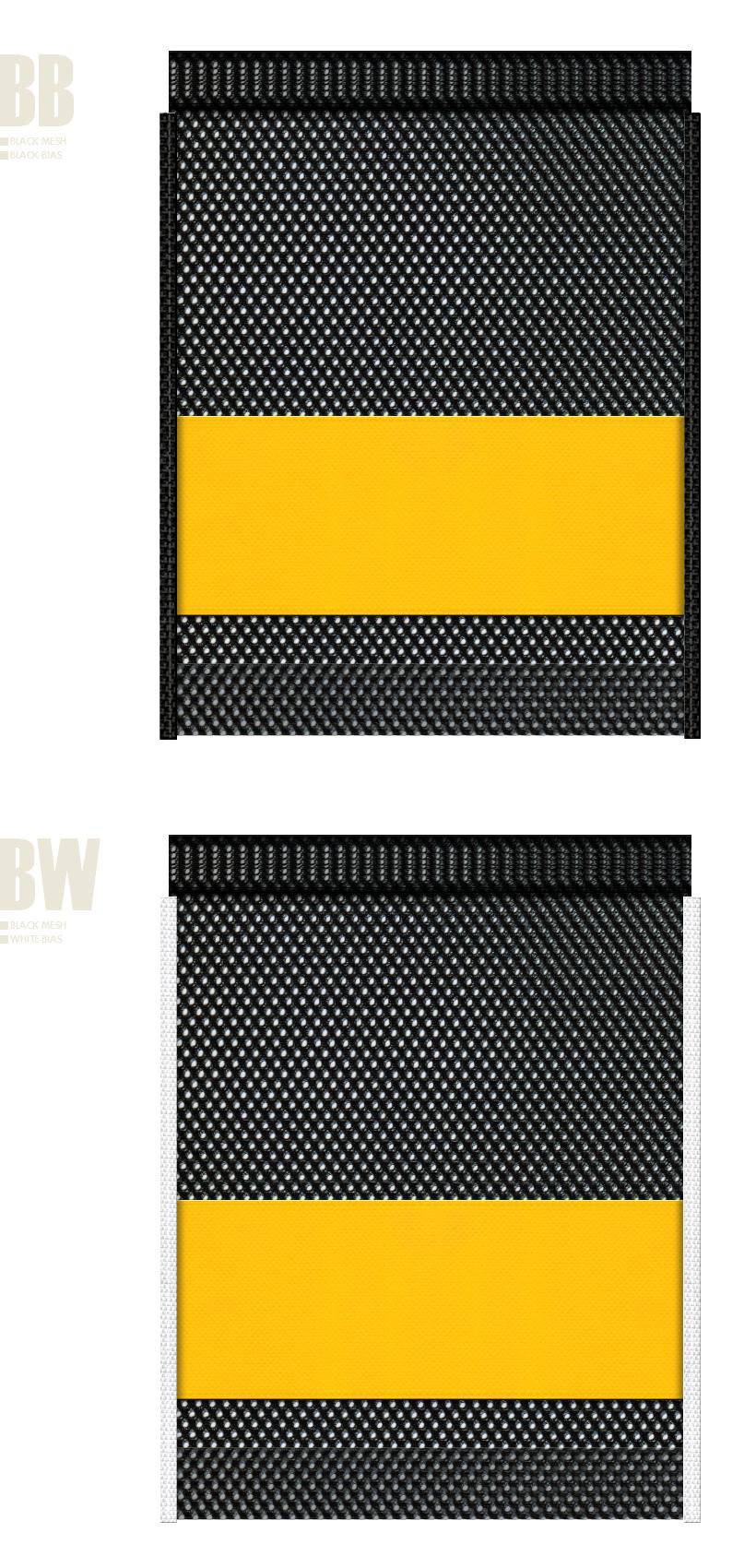 黒色メッシュと黄色不織布のメッシュバッグカラーシミュレーション:キャンプ用品・アウトドア用品・スポーツ用品・シューズバッグにお奨め