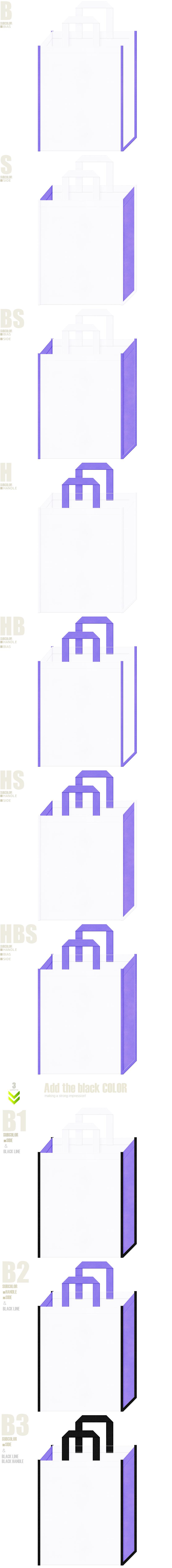 展示会用バッグ・スポーツイベント・理容・クール・衛生・サービスロボット・産業ロボット・医療施設・福祉施設・保育施設・介護施設・歯学部・理学部・工学部・学校・学園・オープンキャンパスにお奨めの不織布バッグデザイン:白色と薄紫色のコーデ10パターン