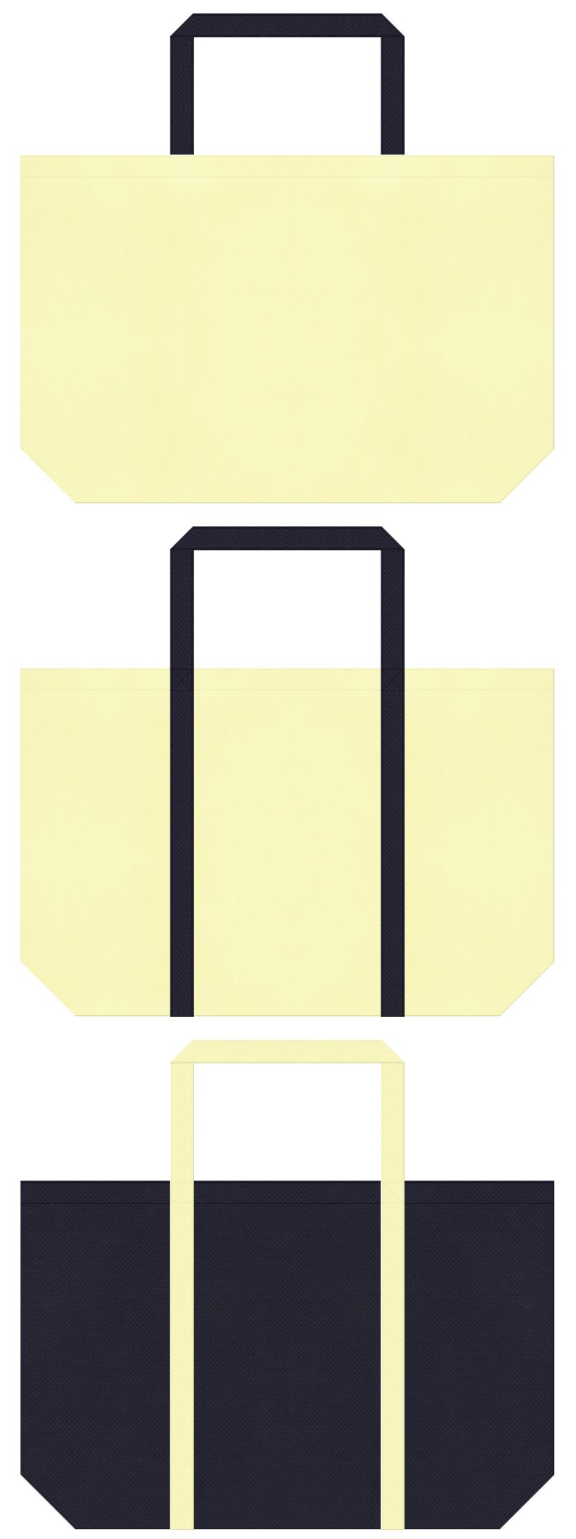 薄黄色と濃紺色の不織布マイバッグデザイン。オープンキャンパスのバッグにお奨めです。