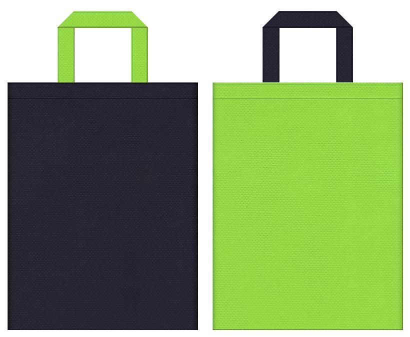 釣具・ダイビング・サイクリング・自転車イベント・ロードレース・ユニフォーム・運動靴・アウトドア・スポーツイベントにお奨めの不織布バッグデザイン:濃紺色と黄緑色のコーディネート