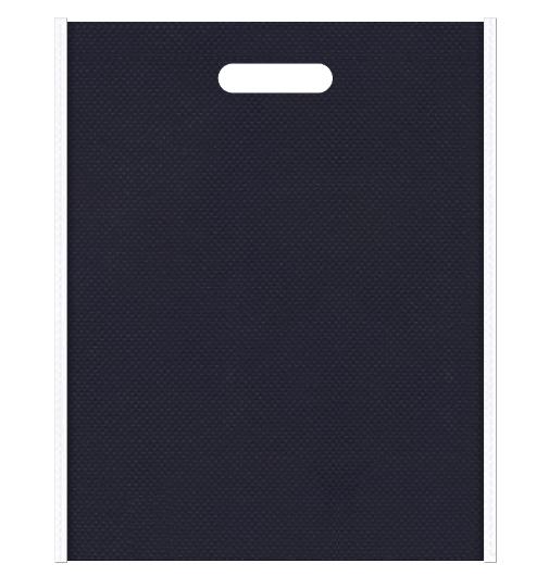 マリンルック風の不織布バッグ小判抜き配色デザイン:メインカラー濃紺色とサブカラー白色