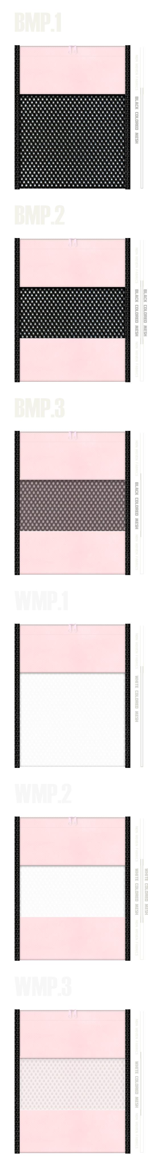 メッシュポーチのカラーシミュレーション:黒色・白色メッシュと桜色不織布の組み合わせ