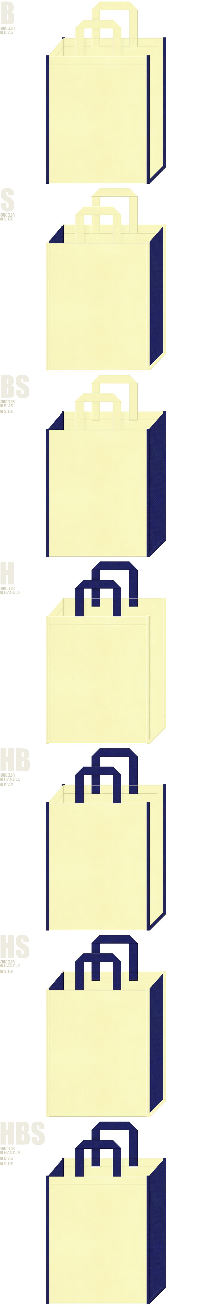 薄黄色と明るめの紺色、7パターンの不織布トートバッグ配色デザイン例。学校・オープンキャンパスにお奨めです。