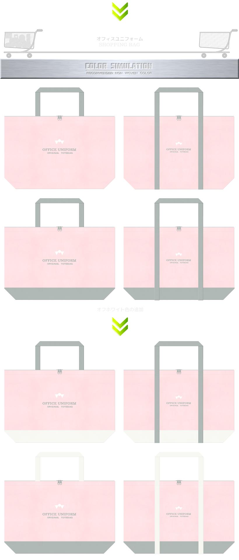 桜色とグレー色をメインに使用した不織布バッグのカラーシミュレーション(オフィス):オフィスユニフォームのショッピングバッグ