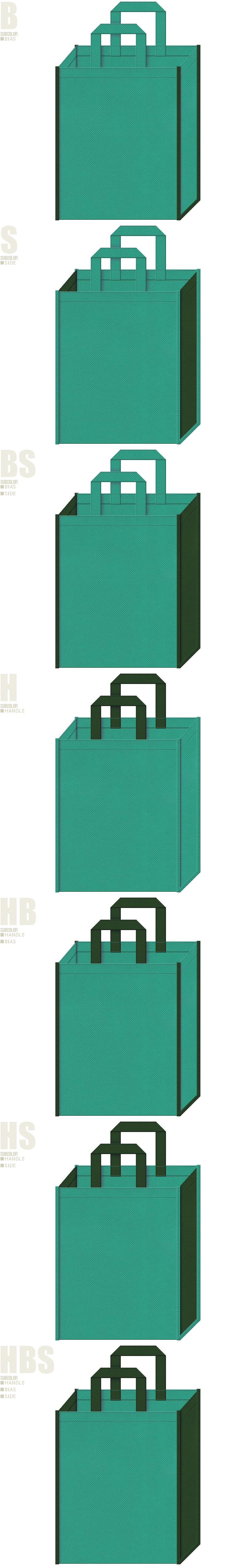 青緑色と濃緑色、7パターンの不織布トートバッグ配色デザイン例。盆栽・造園・園芸用品の展示会用バッグにお奨めです。