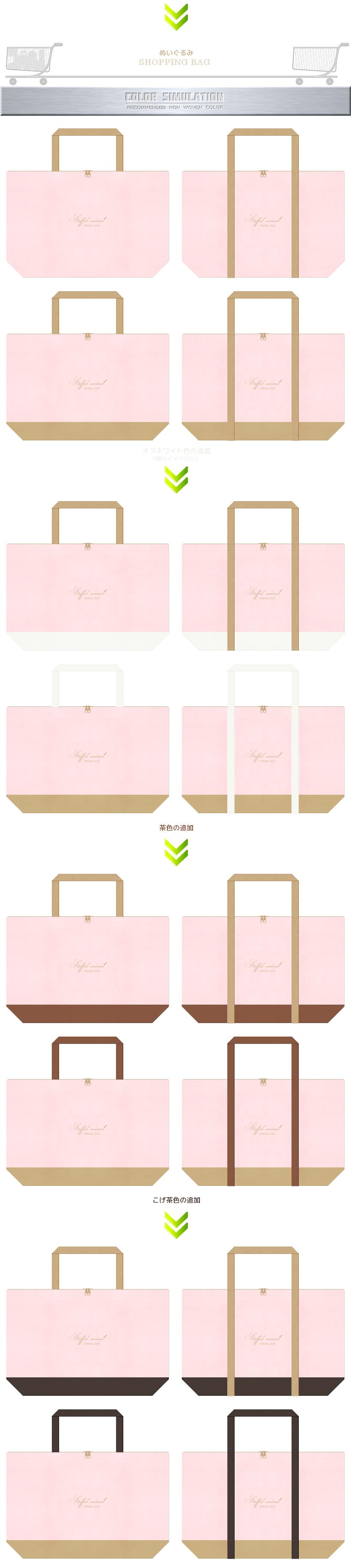 桜色とカーキ色をメインに使用した不織布バッグのカラーシミュレーション(子犬・ポニー・ベアー):ぬいぐるみのショッピングバッグ