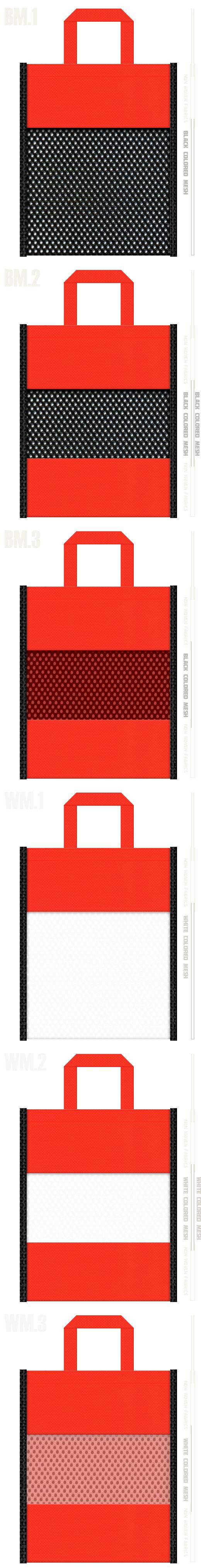 フラットタイプのメッシュバッグのカラーシミュレーション:黒色・白色メッシュとオレンジ色不織布の組み合わせ