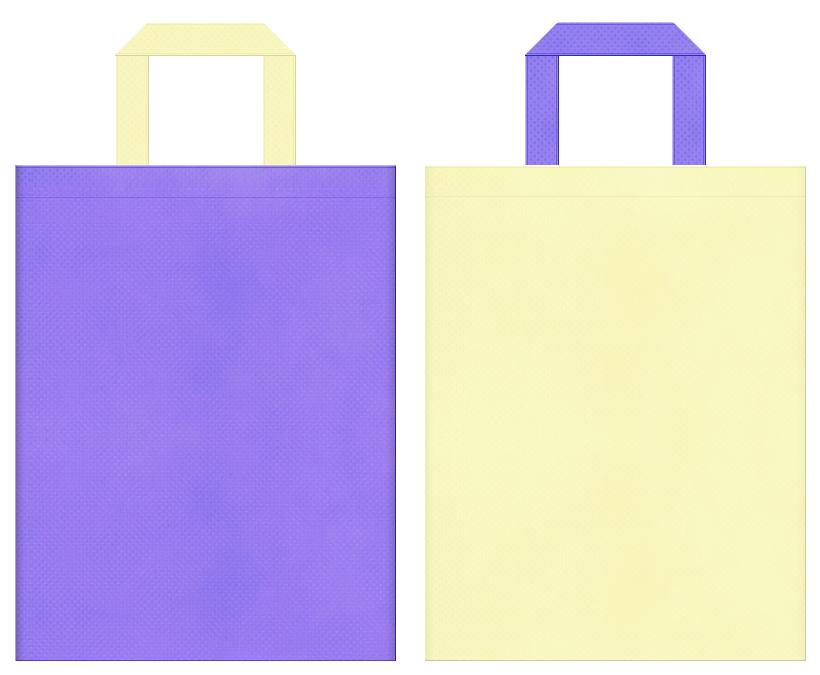 パステルカラー・ファンシー・星・ブリリアント・保育・福祉・介護セミナーにお奨めの不織布バッグデザイン:薄紫色と薄黄色のコーディネート