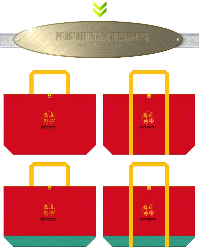 紅色・黄色・青緑色の不織布を使用したバッグデザイン:沖縄観光・琉球舞踊のノベルティバッグ