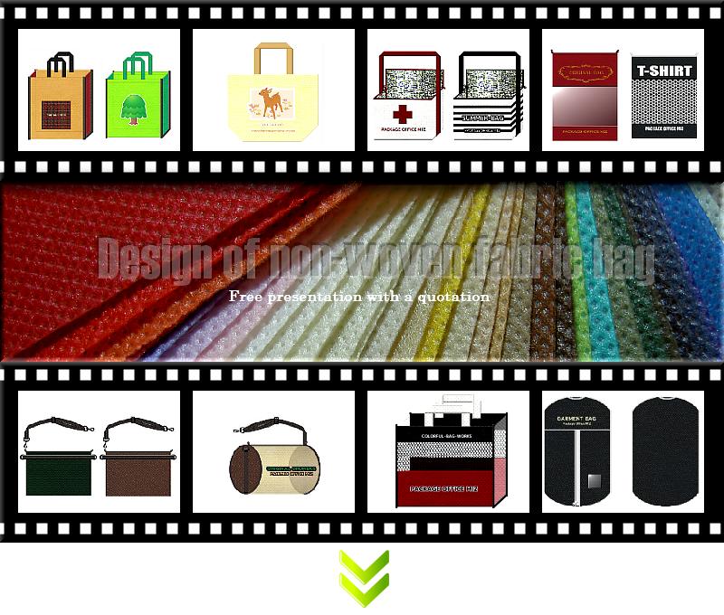 質感や色を重視した不織布バッグのデザインをご提示させていただきます。