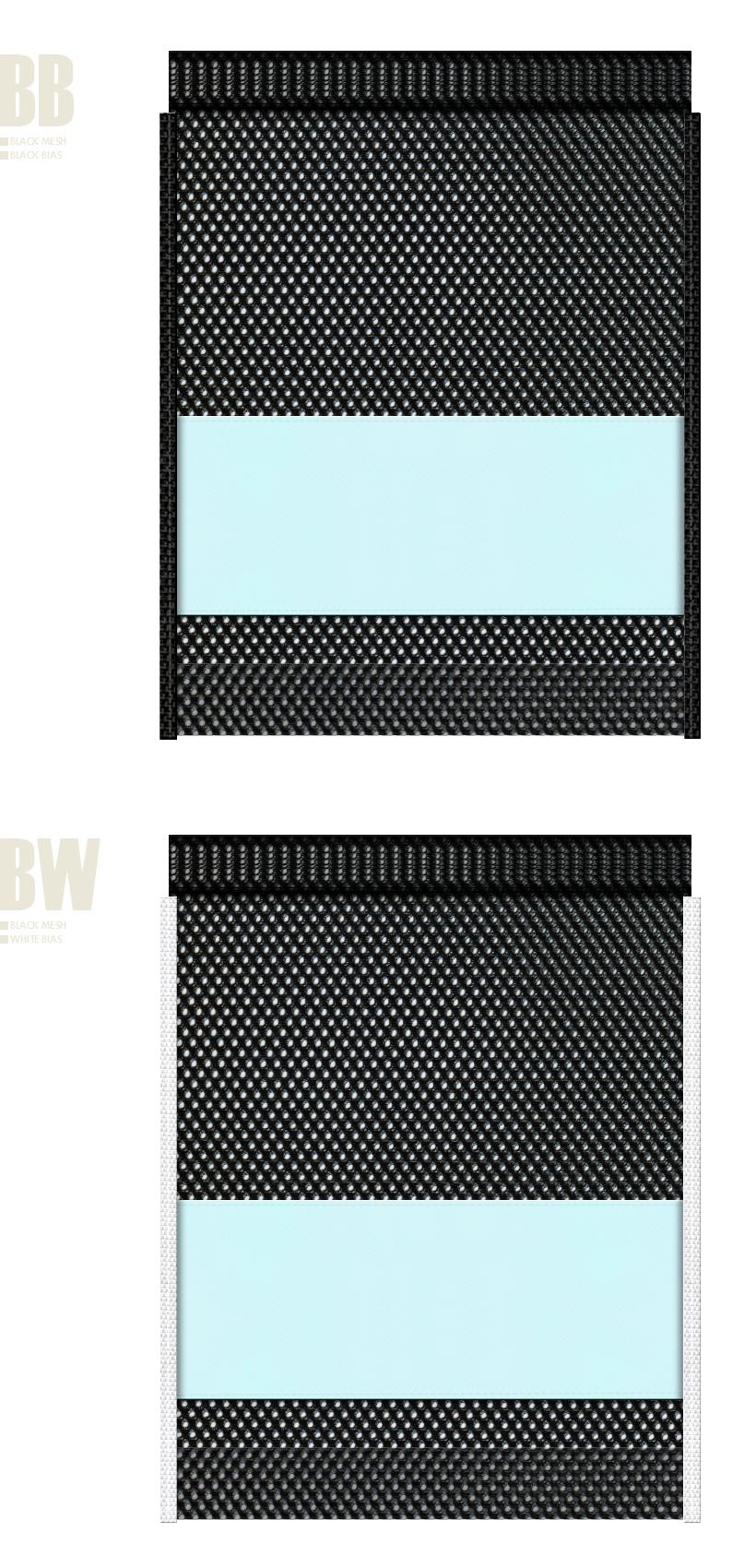 黒色メッシュと水色不織布のメッシュバッグカラーシミュレーション
