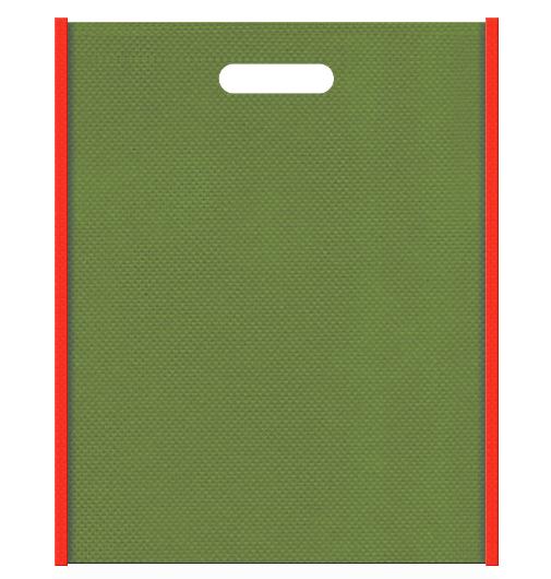 抹茶オレンジ風の不織布バッグ小判抜き配色デザイン:メインカラー草色とサブカラーオレンジ色