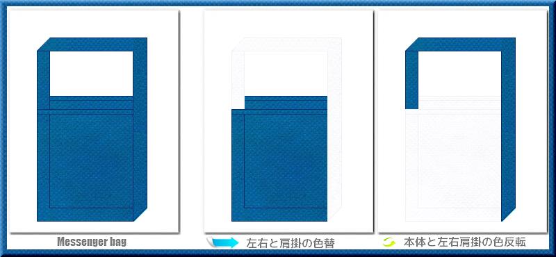 不織布メッセンジャーバッグ:メイン不織布カラーNo.28青色+28色のコーデ