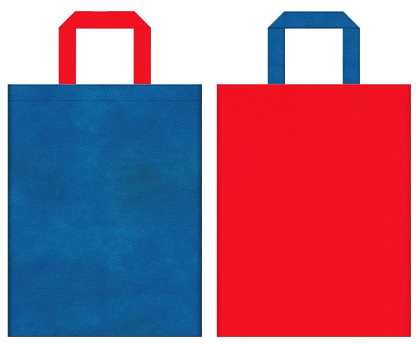 不織布バッグの印刷ロゴ背景レイヤー用デザイン:青色と赤色のコーディネート:おもちゃ・テーマパーク等のキッズ向けイベントにお奨めの配色です。