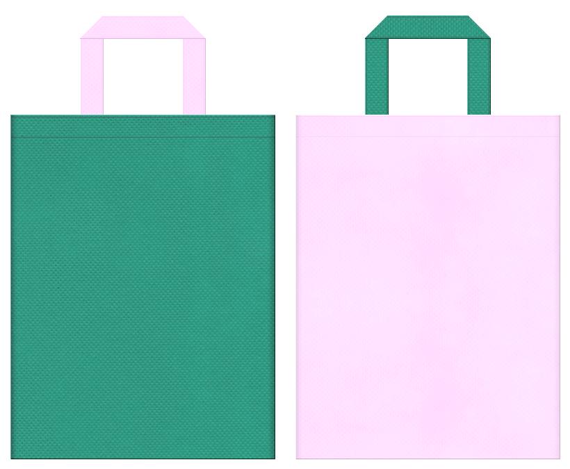 シャンプー・石鹸・洗剤・入浴剤・バス用品・お掃除用品・家庭用品の販促イベントにお奨めの不織布バッグのデザイン:青緑色と明るいピンク色のコーディネート