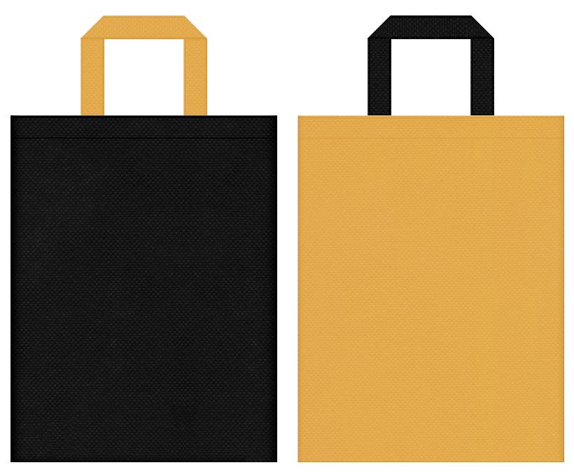 不織布バッグの印刷ロゴ背景レイヤー用デザイン:黒色と黄土色のコーディネート
