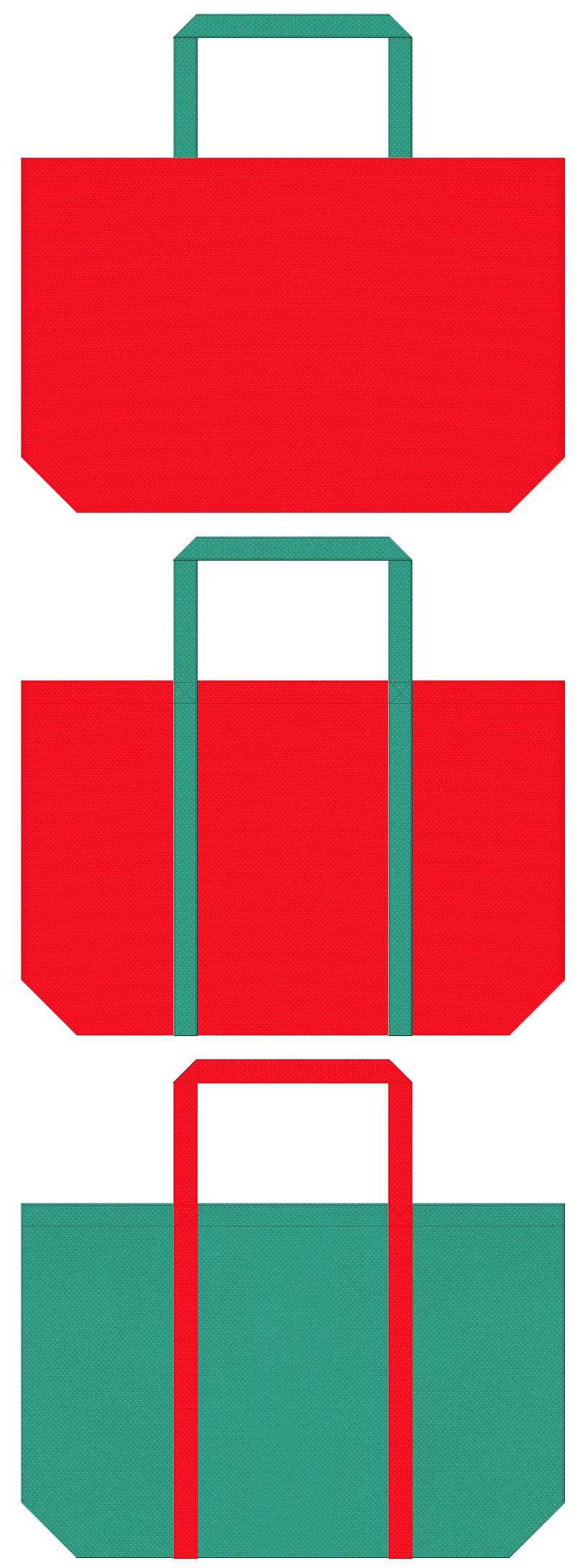 不織布バッグのデザイン:赤色と青緑色のコーデ