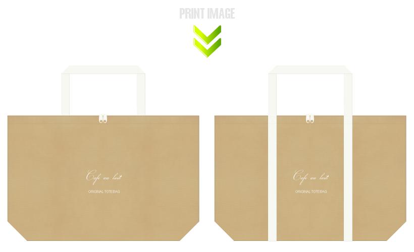 カーキ色とオフホワイト色の不織布ショッピングバッグデザイン例:カフェオレ風の配色です。