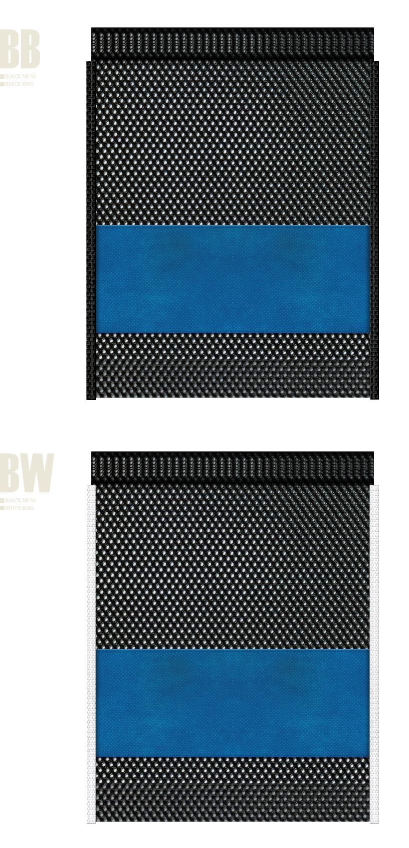 黒色メッシュと青色不織布のメッシュバッグカラーシミュレーション:スポーツ用品・シューズバッグにお奨め