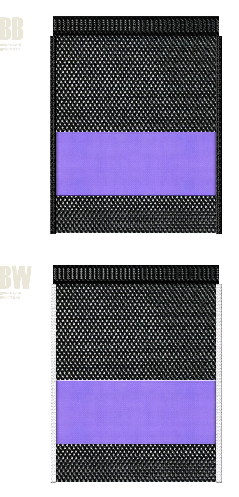 黒色メッシュと薄紫色不織布のメッシュバッグカラーシミュレーション:ハロウィン商品・スポーツ用品・シューズバッグにお奨め