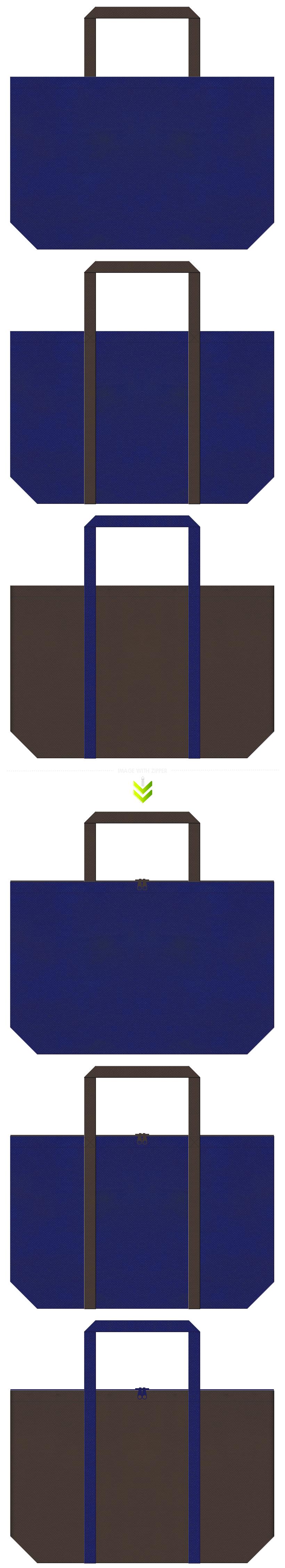 明るい紺色とこげ茶色の不織布エコバッグのデザイン。