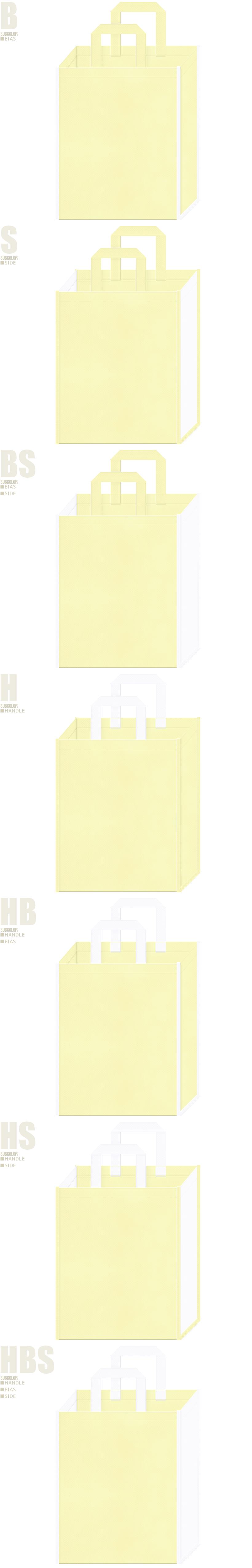 ロールケーキのイメージにお奨めです。薄黄色と白色、7パターンの不織布トートバッグ配色デザイン例。