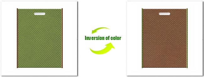 不織布小判抜き袋:No.34グラスグリーンとNo.7コーヒーブラウンの組み合わせ