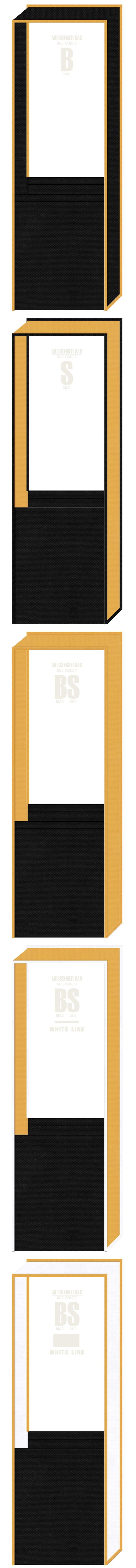不織布メッセンジャーバッグのカラーシミュレーション(黒色・黄土色・白色)